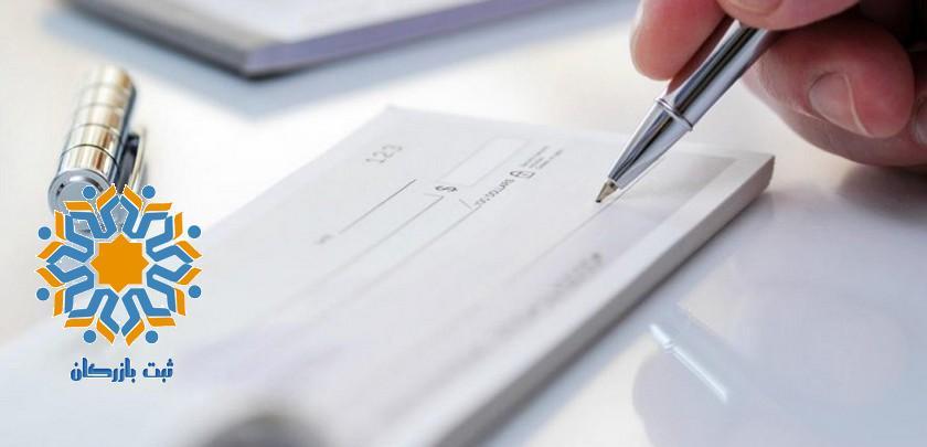 قوانین و مقررات مربوط به حقوق تجارت