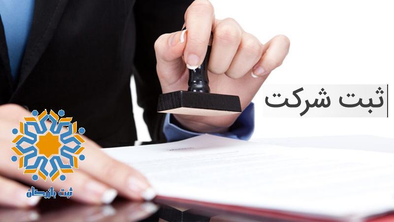 صلاحیت شناسی مراجع ثبت شرکت ها
