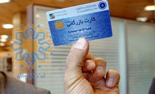 شاخص های احراز صلاحیت متقاضیان صدور کارت بازرگانی