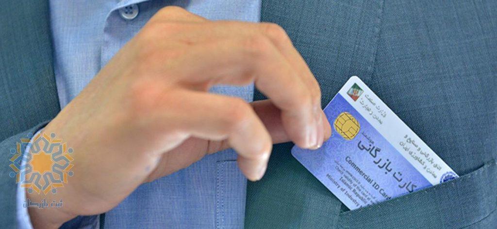 اطلاعات عمومی در خصوص کارت بازرگانی