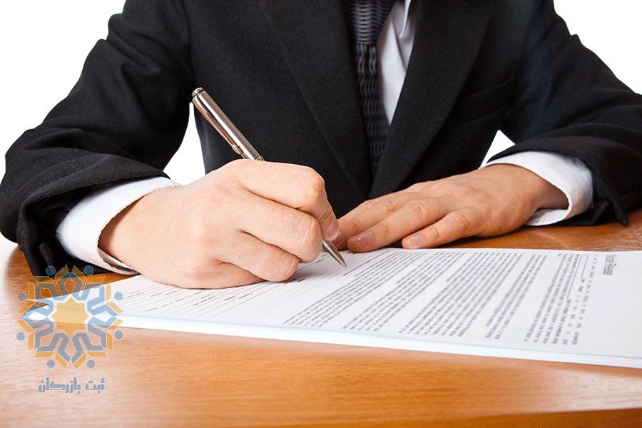 امضای دفاتر اختصاصی ثبت شرکت ها