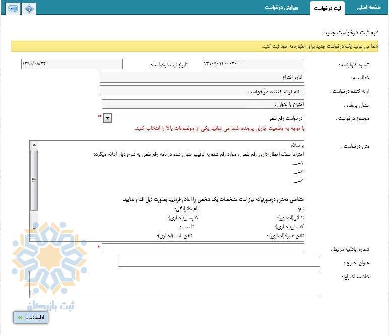 نحوه ثبت اینترنتی انواع درخواست