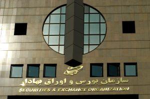 مجوز خرید صندوق های سرمایه گذاری نزد سازمان بورس