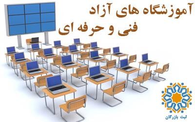 مجوز ثبت آموزشگاه فنی و حرفه ای آزاد