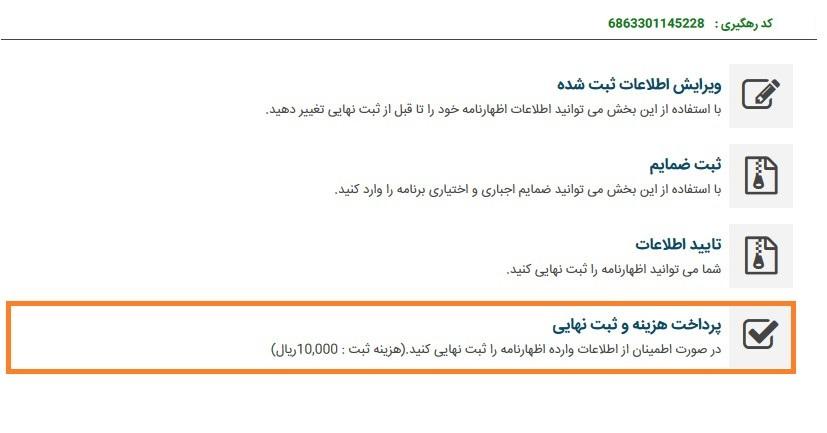 هزینه ثبت اختراع در ایران