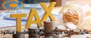 مالیات کارت بازرگانی چگونه محاسبه میشود؟