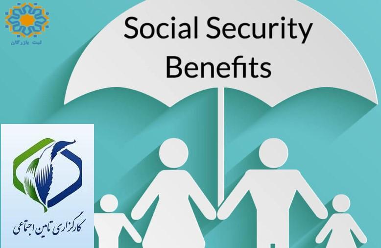 شرایط دریافت مجوز کارگزاری تامین اجتماعی