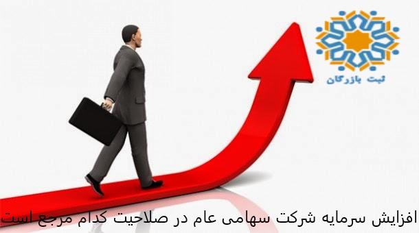 افزایش سرمایه شرکت سهامی عام در صلاحیت کدام مرجع است