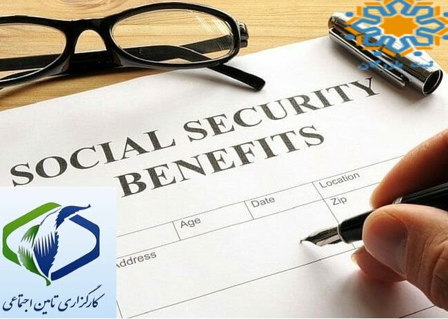 ثبت کارگزاری تامین اجتماعی