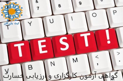 گواهی آزمون کارگزاری و ارزیابی خسارت